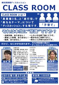 20150126-classroom